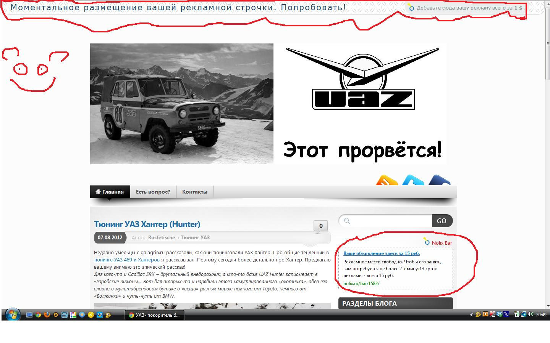 Реклама на блоге