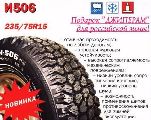 Резина на УАЗ i-506